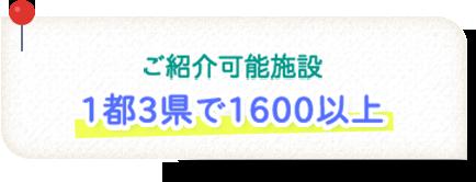 ご相談可能施設1都3県で1600以上